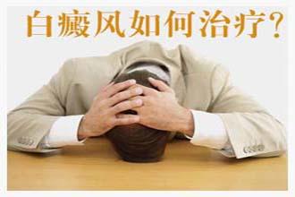 秋季白癜风有什么症状